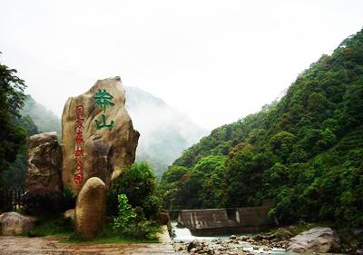 湖南莽山国家森林公园