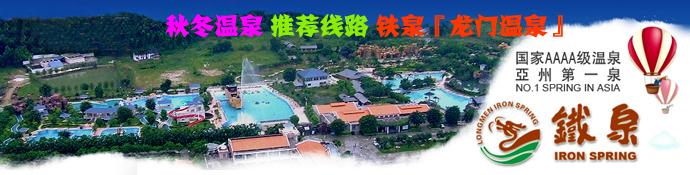 惠州龙门温泉景点介绍,惠州龙们温泉,龙门温泉-客家餐饮
