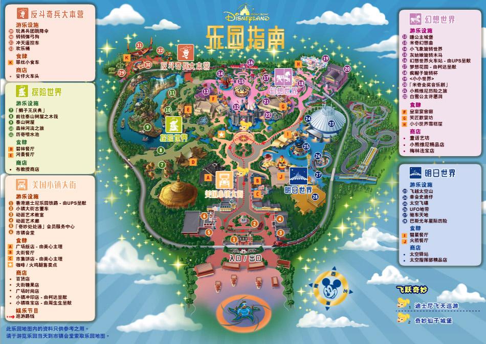 香港迪士尼乐园旅游地图